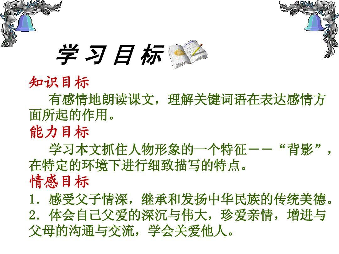 2012背影课时备课:第7课《人教》教学课件2(意图新课标八语文上)ppt年秋教学设计之第二链年级爱图片