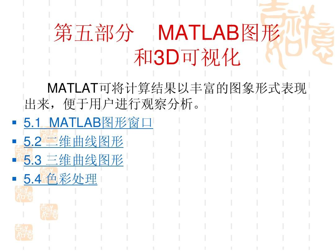 第五公司MATLAB图形上海英资景观设计部分图片
