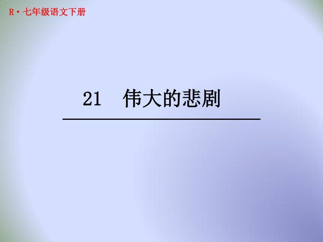 第6课件第21课《伟大的单元》悲剧1(共41张ppt)体育课件v课件ppt图片