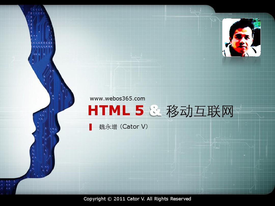 HTML5&移动互联网-Cator