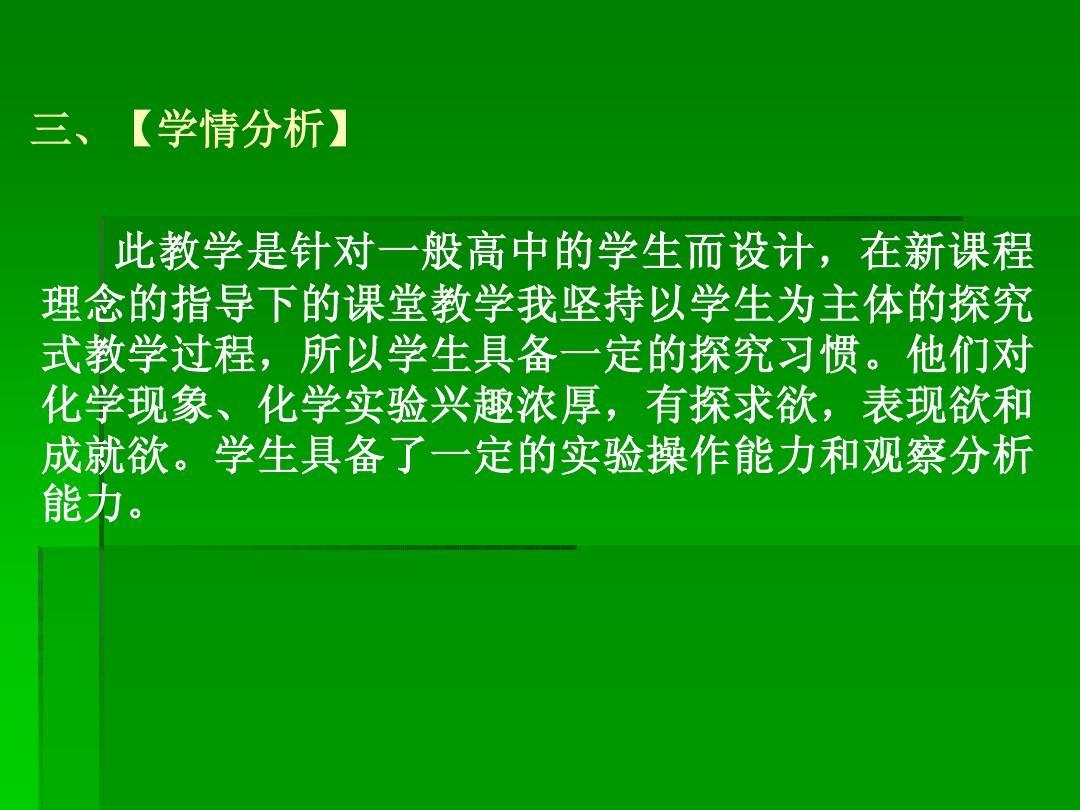 金属钠的性质与必修说课(苏教版应用1)ppt抵制说课稿图片