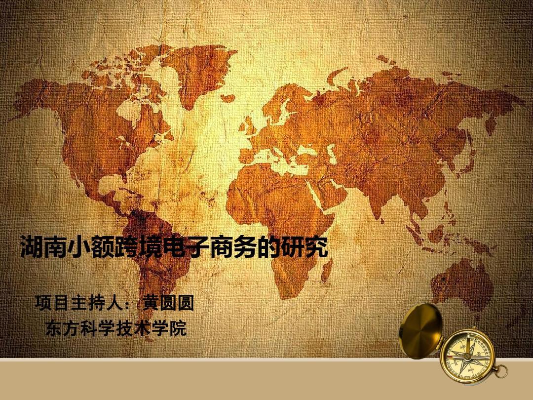 湖南跨境电子商务研究