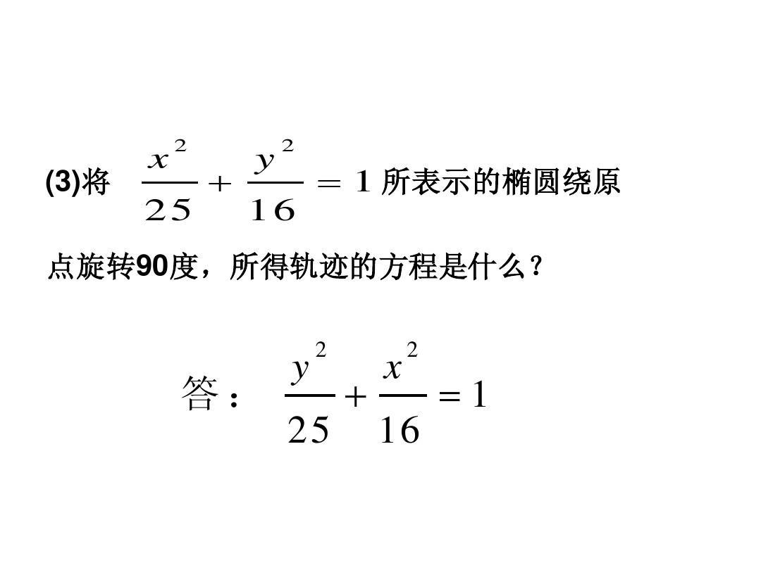 标准数学高中及其高二椭圆3ppt方程旌阳区图片