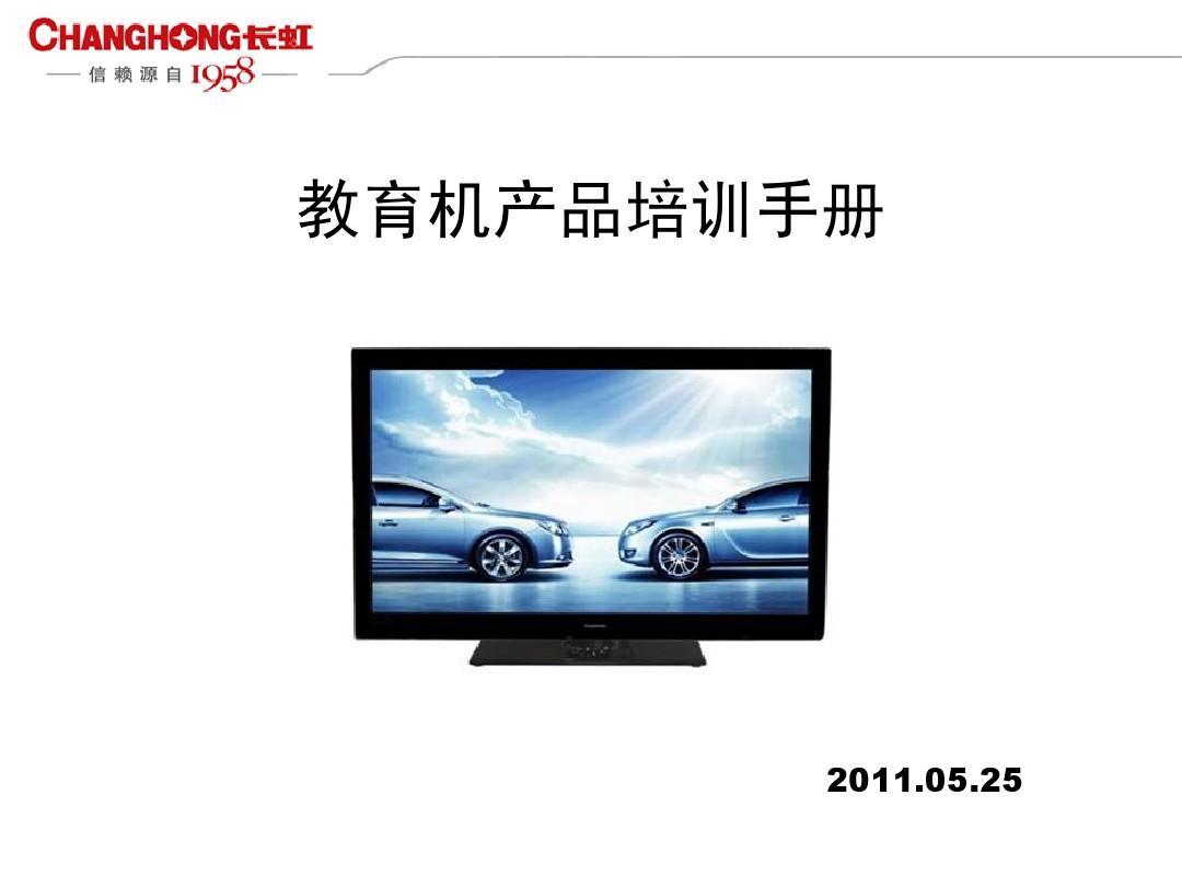 长虹教育机产品培训手册