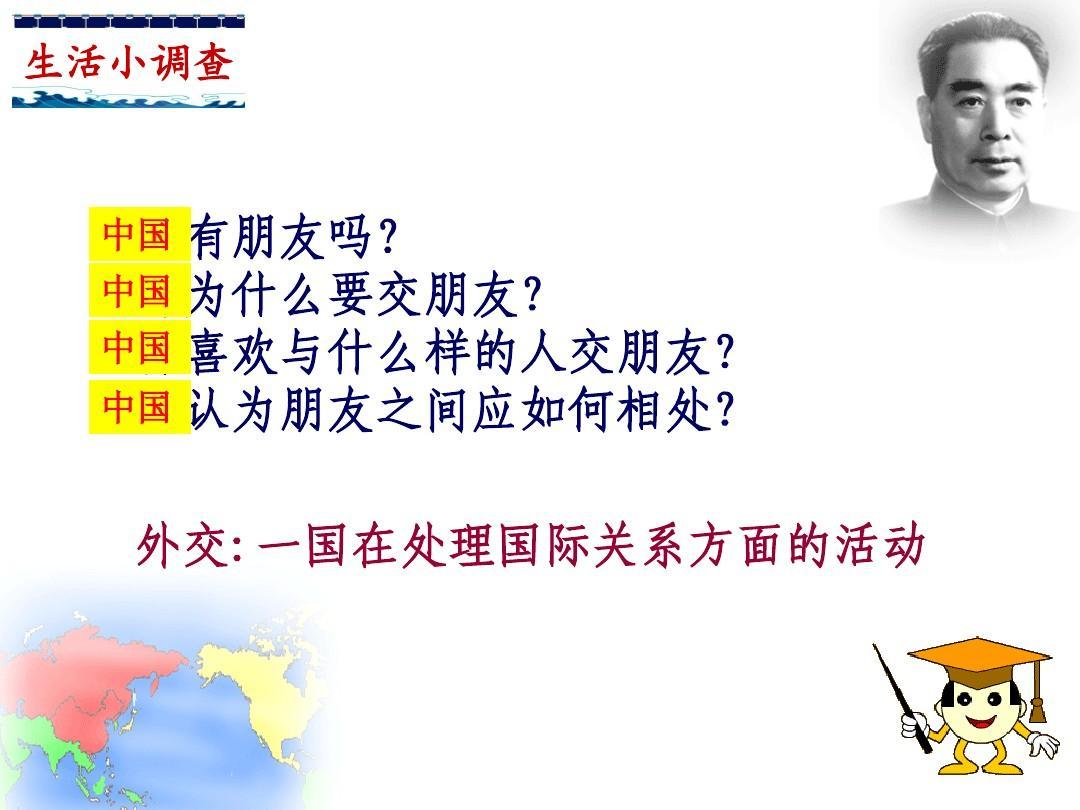 人民版必修1高中历史新中国初期的外交(市级公开课)课件