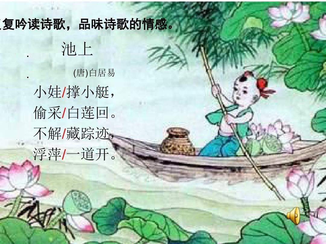 古诗两首(《池上》《小儿垂钓》)苏教版小学四年级下册语文公开课精品