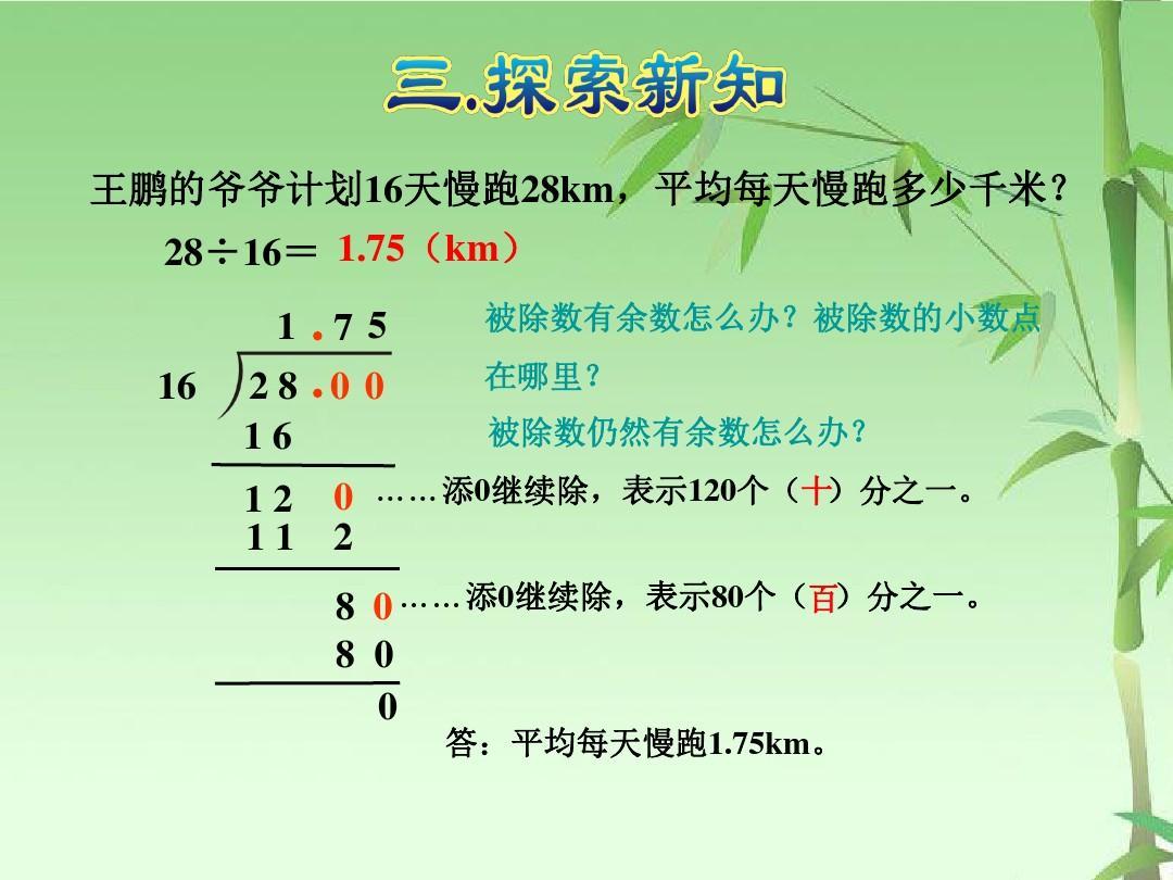 五数学小数单元第3年级第2除法课件是一家的整数课时初一除数为历史和同上册图片
