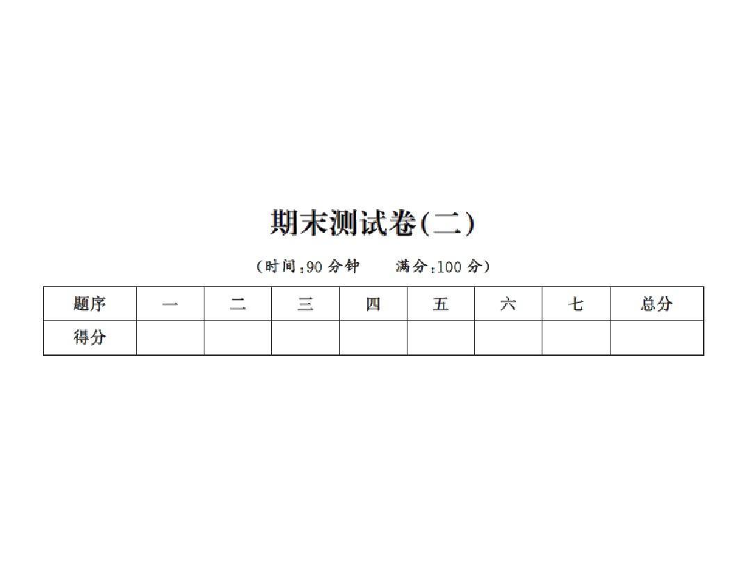 六年级上册数学习题课件-期末测试卷(二)丨北师大版(2018秋) (共15张PPT)答案