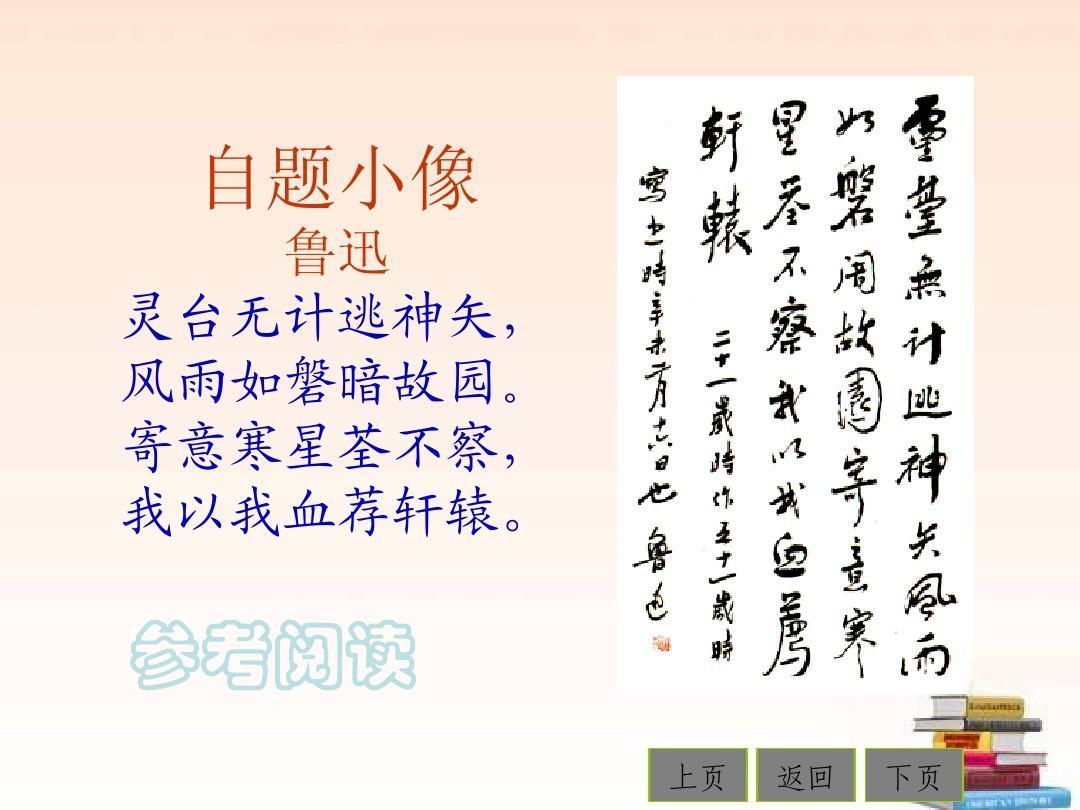 再塑语文教学设计中班托尔斯泰音乐生命第一节列夫版藤野先生人教教案课件下雨歌说课稿图片