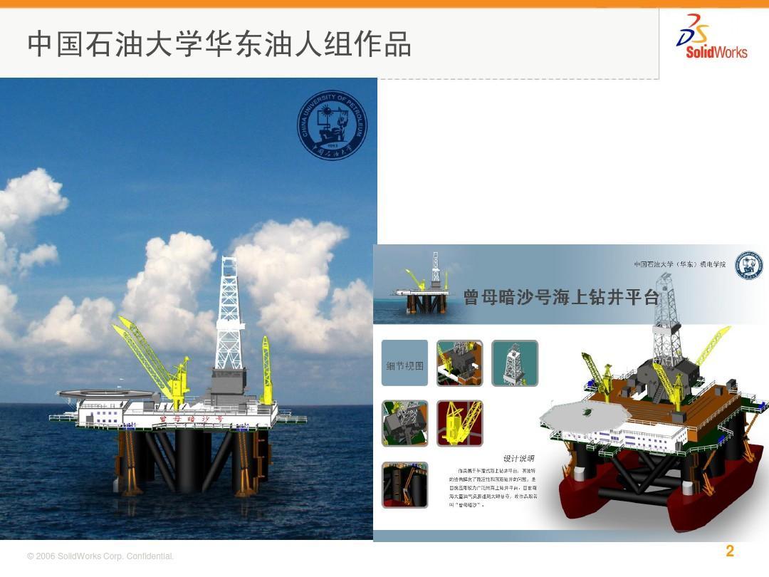 全国三维数字化创新设计大赛-山东赛区部分优秀作品图片1ppt图片