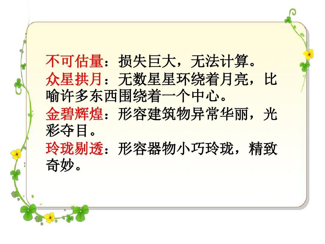 21《圆明园的毁灭》教学课件(1)ppt力的说课稿ppt图片