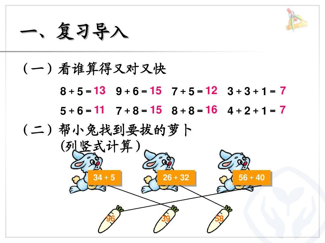 7 5 6=11 7 8=15 8 8=16 4 2 1= 7 (二)帮小兔找到要拔的萝卜 (列竖式图片