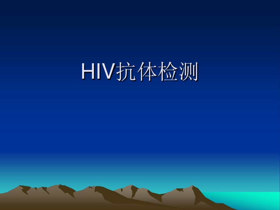 HIV抗体检测PPT
