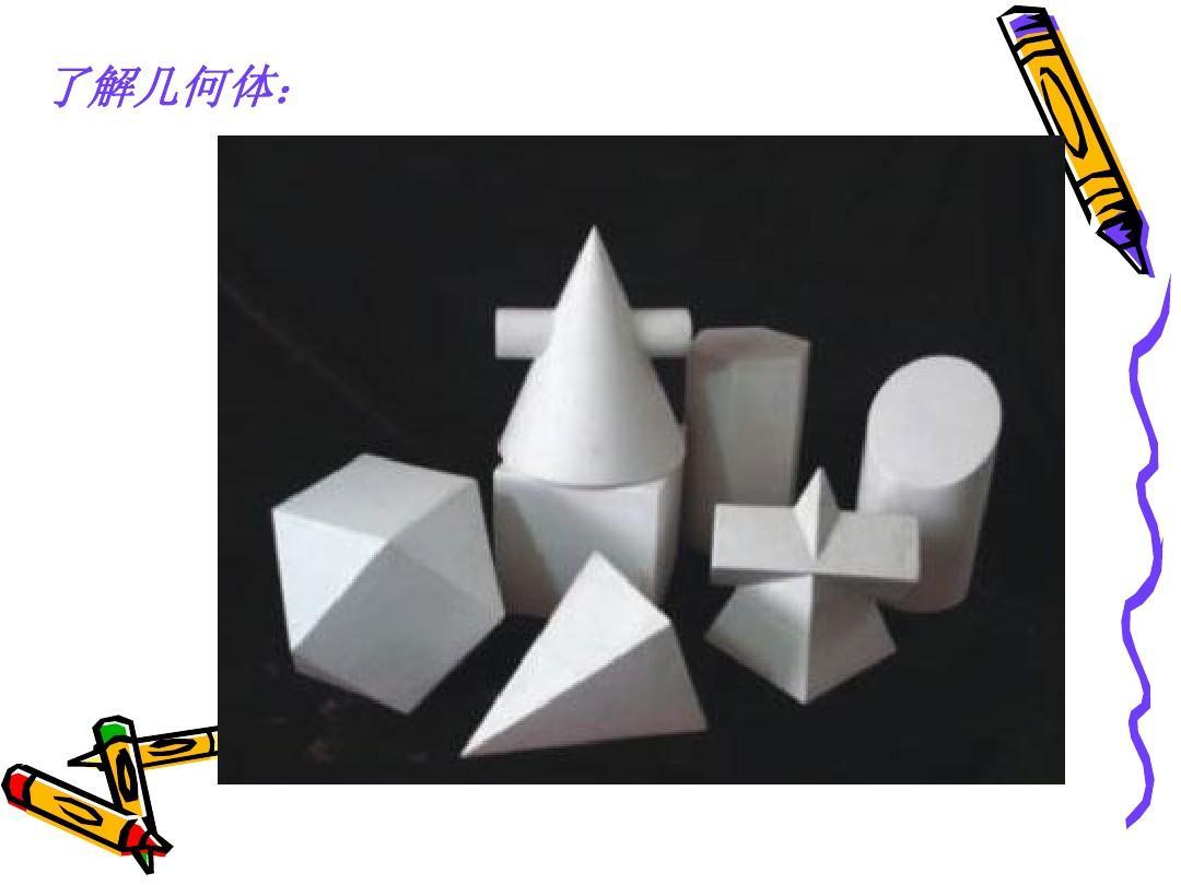 七美术教材几何形体的联想ppt高职高专商务英语年级电子版图片