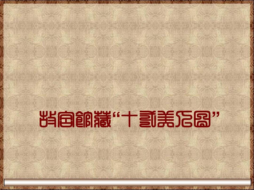 故宫馆藏十二美人图