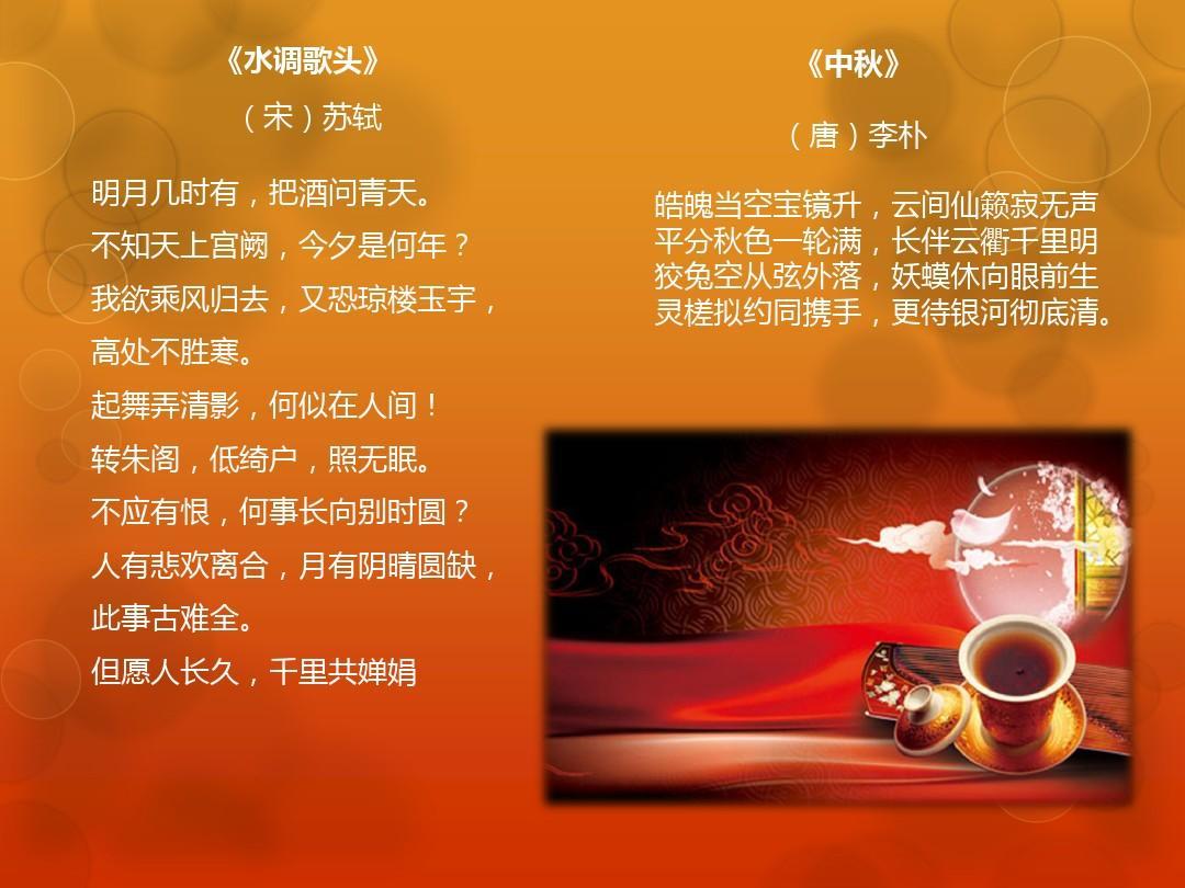 中秋节ppt图片