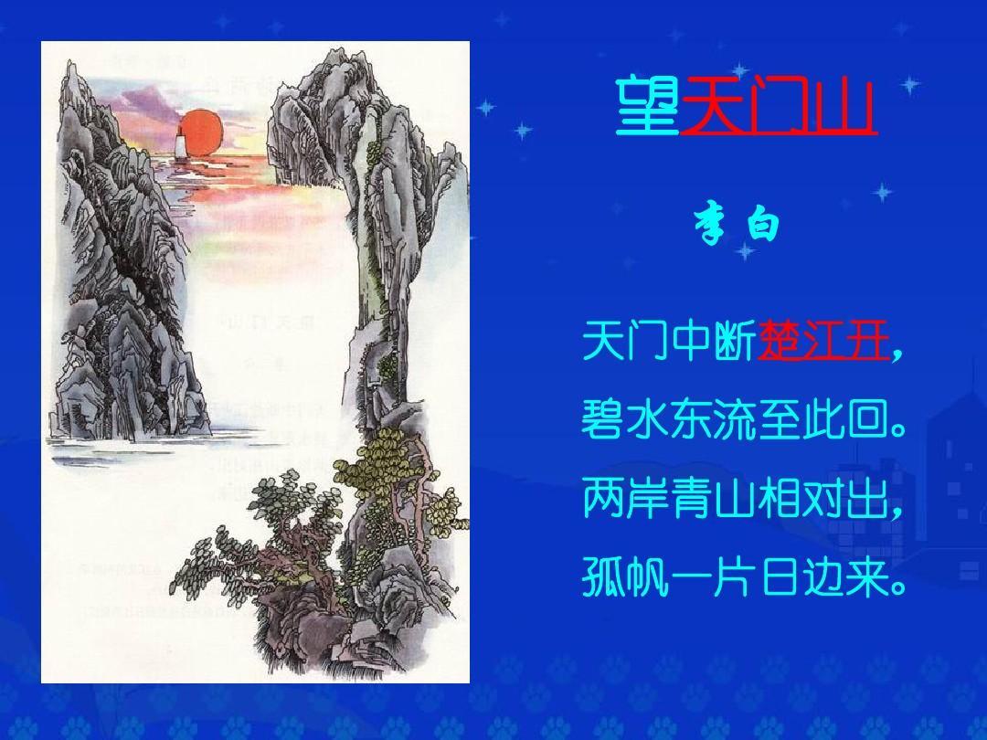 21《古诗两首:望天门山、饮湖上初晴后雨》pp