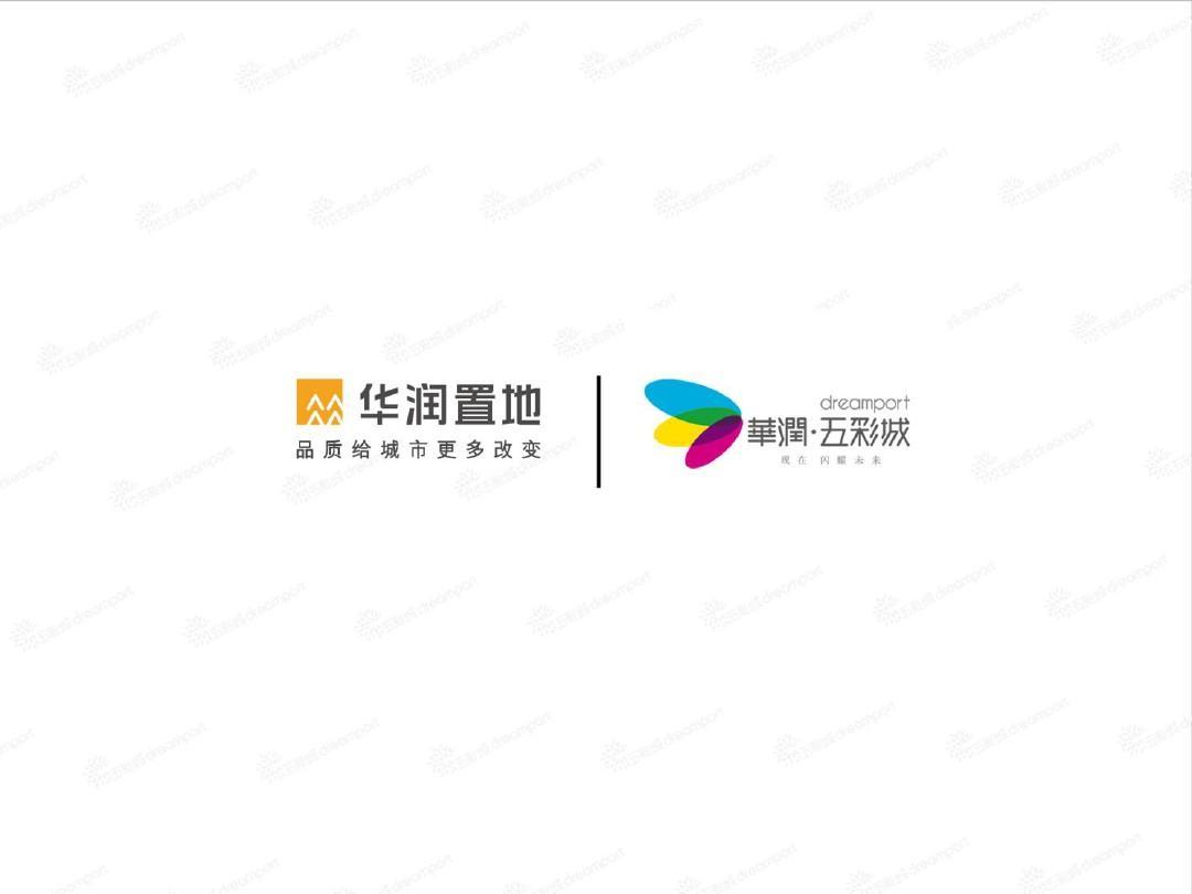 五彩城招商手册(2011.08.03)