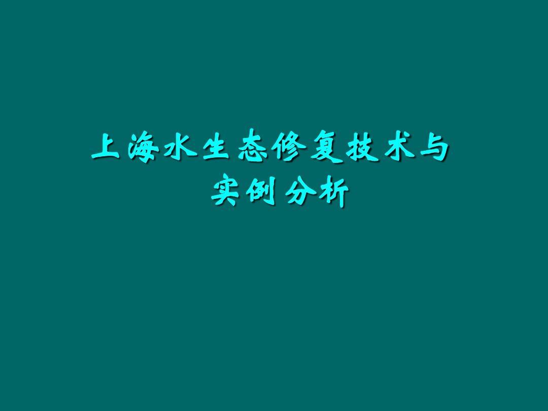 上海河道水生态修复技术与实例分析(上)