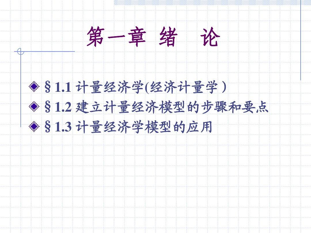 计量经济学课件第一章 绪论