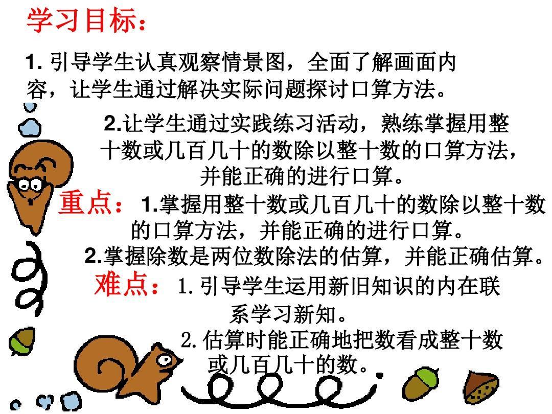 (上册新课标)四课件除数人教数学_幼儿是整十数的v上册班级[1]__(恢复)教案年级环境卫生除法图片