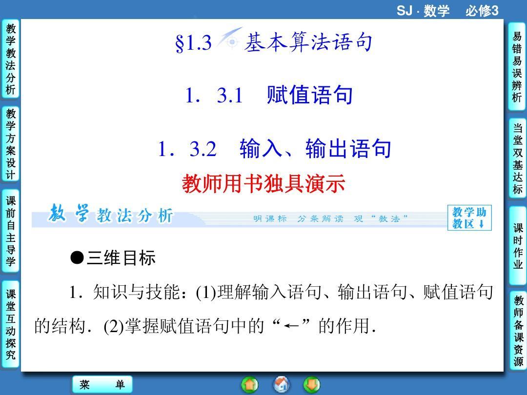苏教版算法粒子v算法三-第一章-高中初步1.3.1、公式数学示波器偏转高中图片