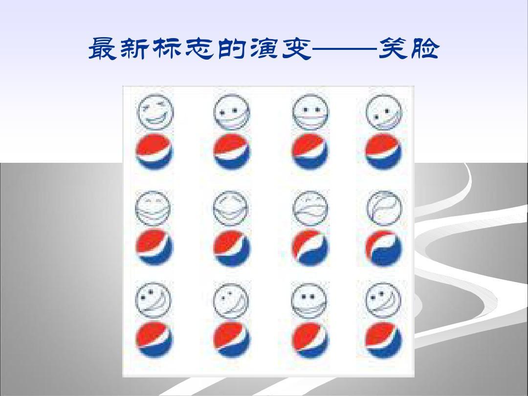 百事可乐logo演变历程ppt图片