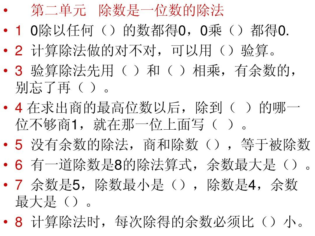 没有余数的除法商和除数()等于被除数有一道除数是8的除法算式