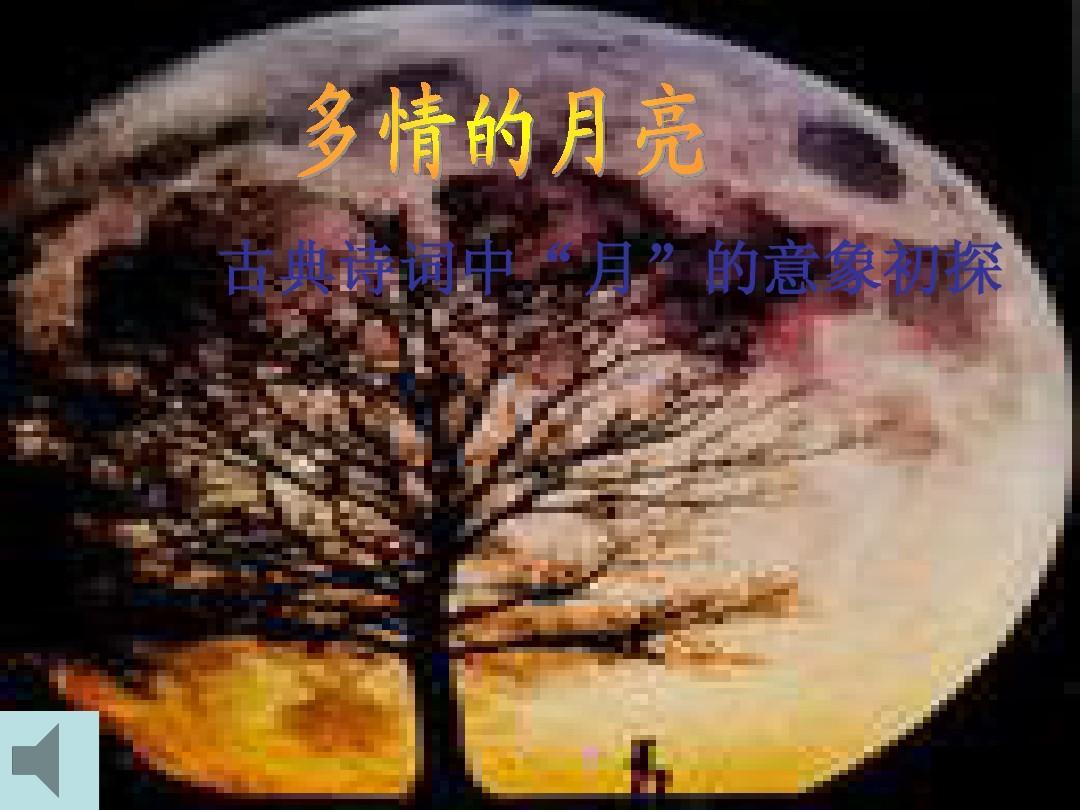 多情的月亮——古典诗词中月的意象初探ppt图片