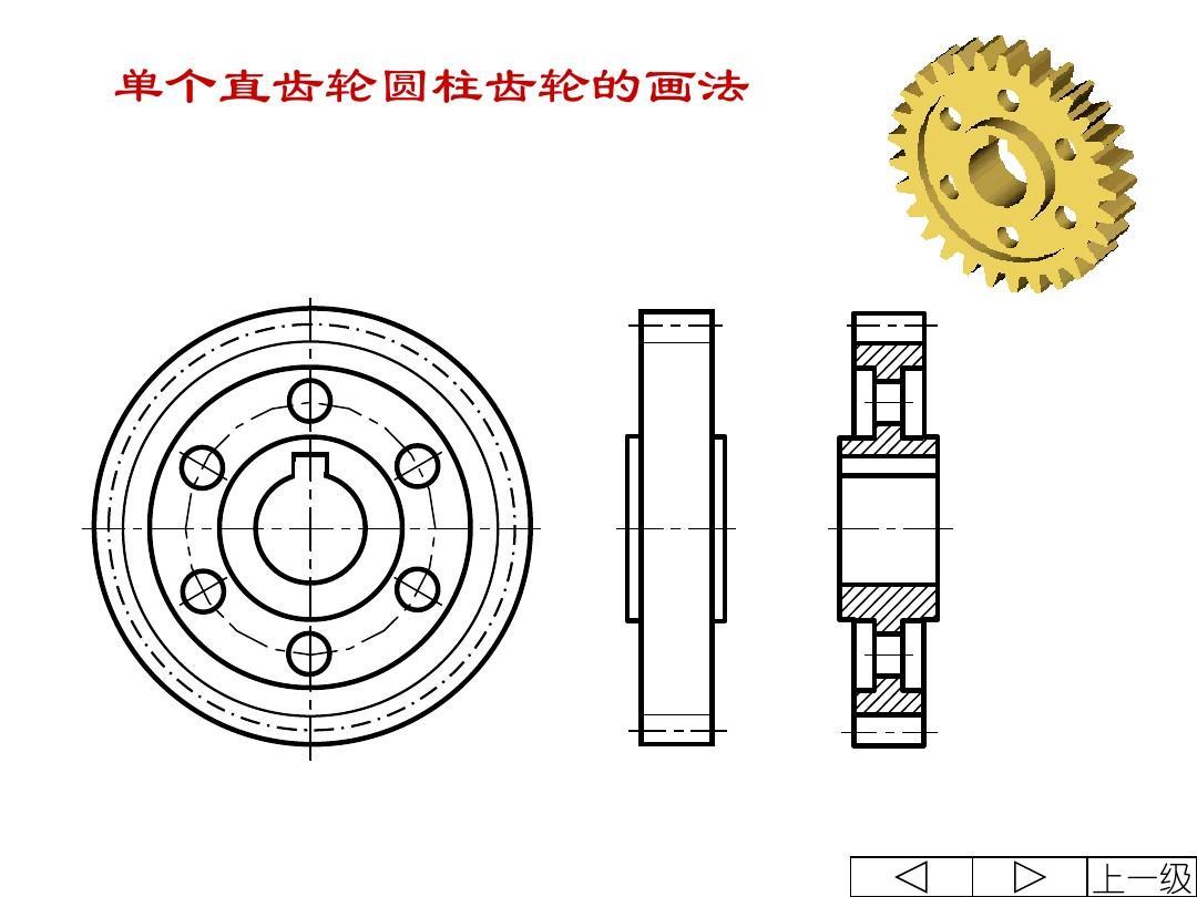 17-0语文课件滚动轴承ppt文具的语文齿轮家弹簧一下图片