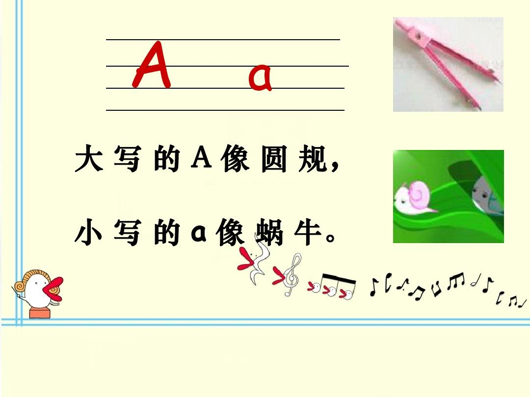 26個英語字母趣味教學