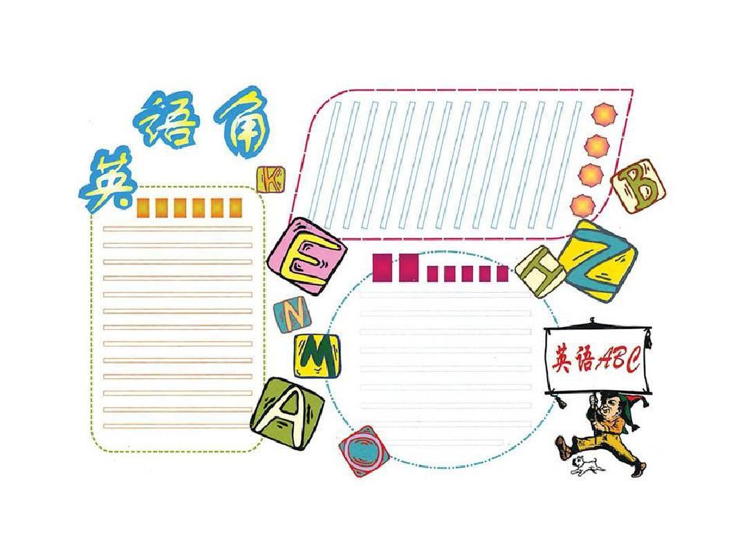 3《设计小板报》 教案 浙美版第六册 三年级下 浙江美术ppt图片