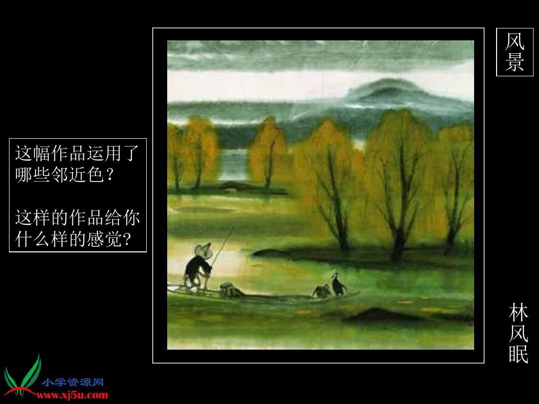 (人美版)六年级美术上册课件画一幅教案和谐的画1ppt古今言殊色彩图片