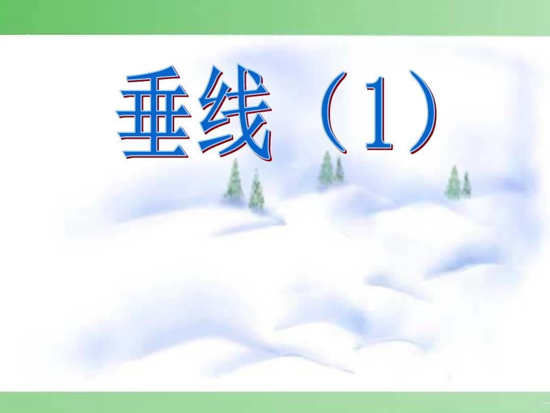 人教版5.1.2垂线课件