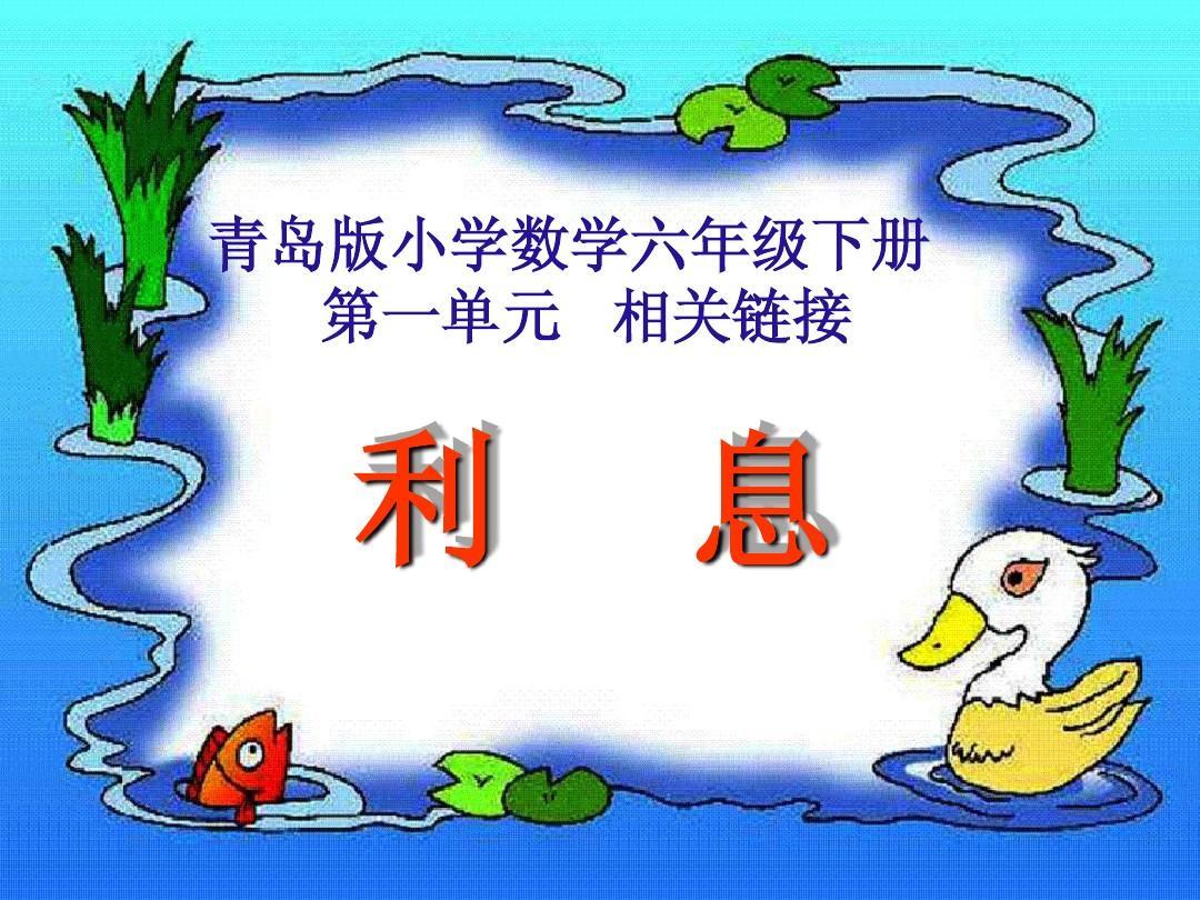青岛版六年级下册第一单元_相关链接_利息和利率.ppt