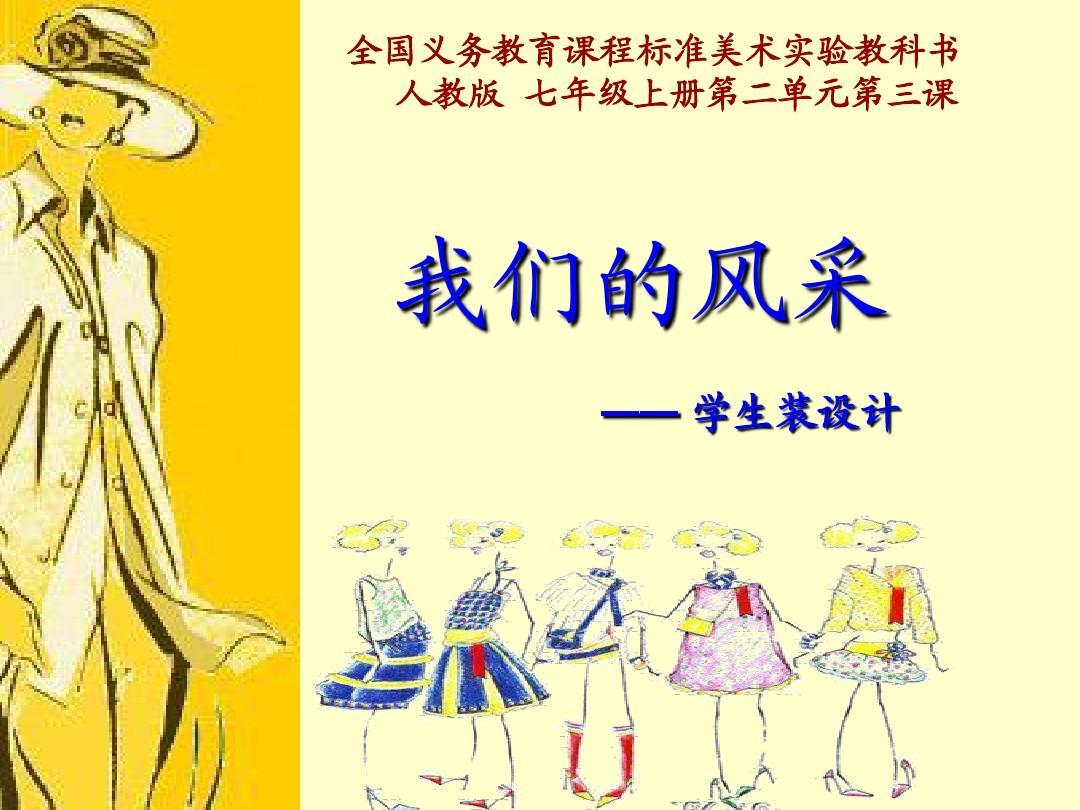 全国义务教育课程标准美术实验教科书 人教版 七年级上册第二单元第三图片