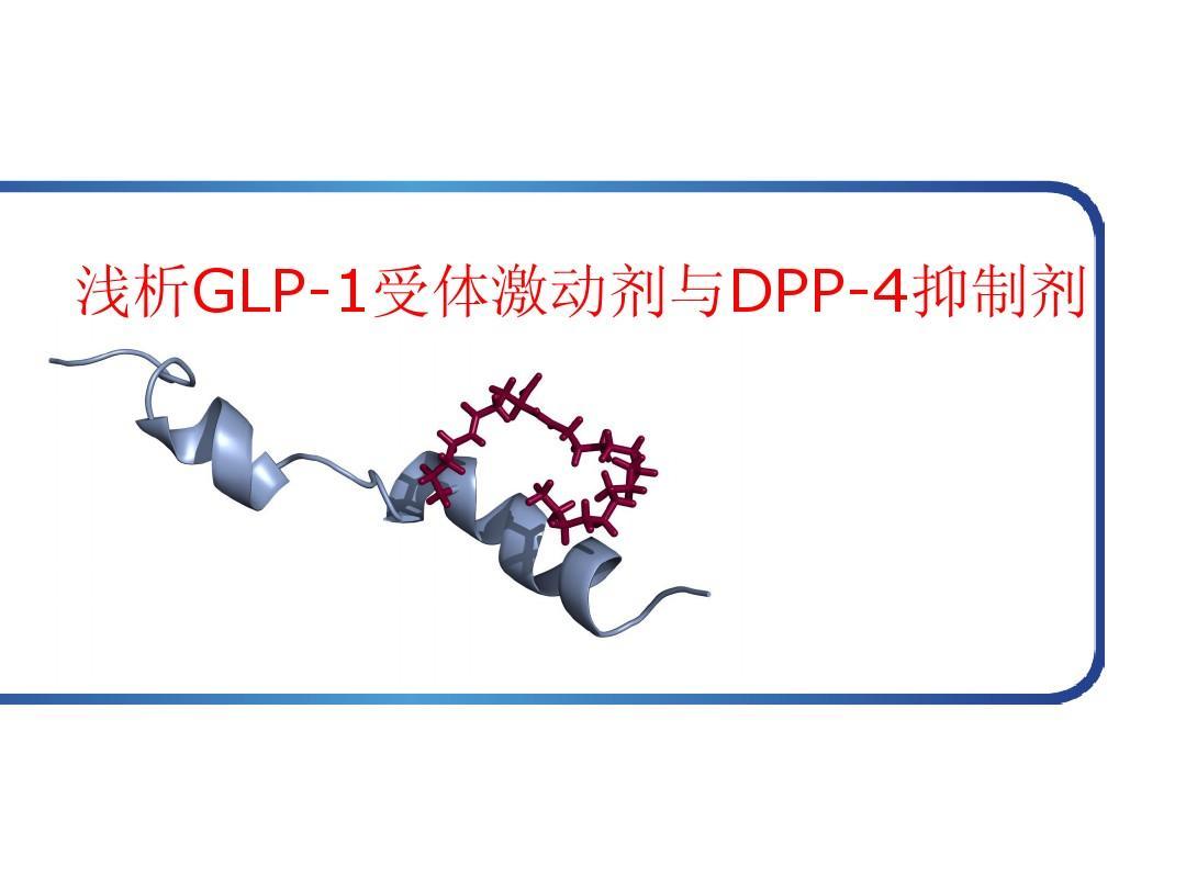 浅析GLP-1受体激动剂与DPP-4抑制剂(最新)