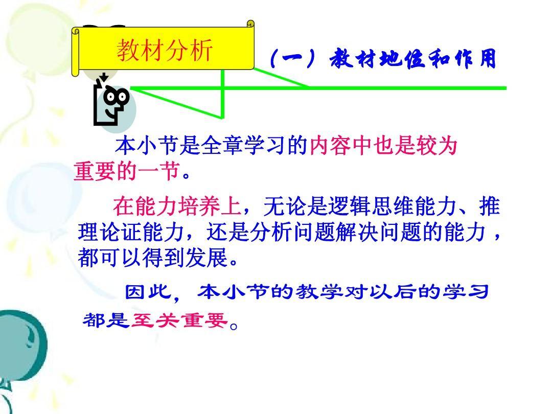 2特殊平行四边形课件ppt大班区域游戏课后反思图片