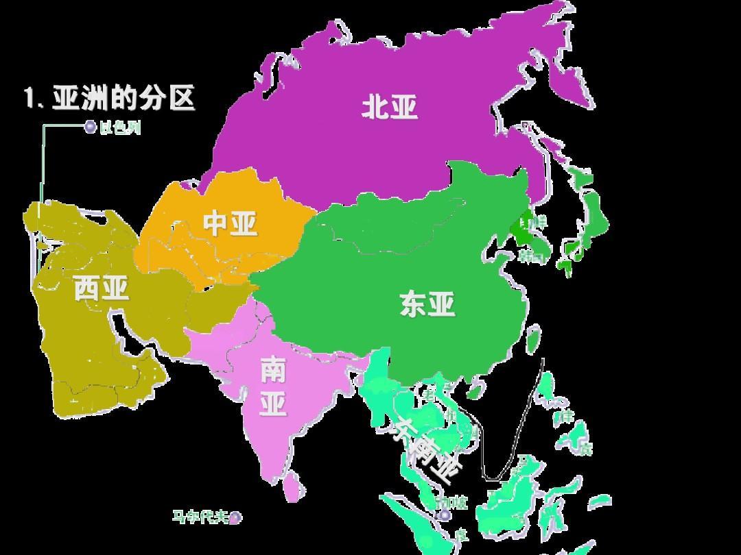 中亚 西亚 南 亚 东亚图片