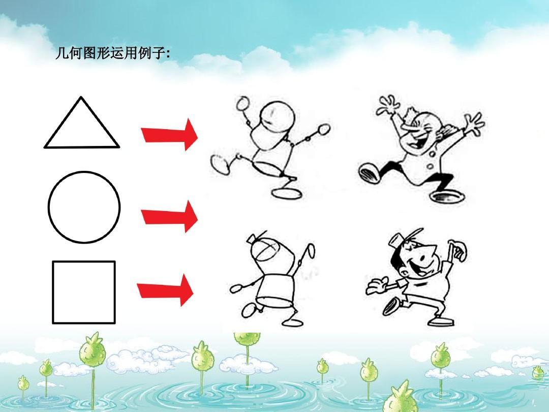 几何图形 创作卡通ppt_word文档在线阅读与下载_无忧图片