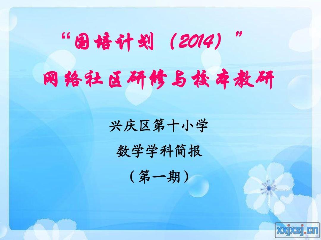 国培简报背景模板_国培简报_word文档在线阅读与下载_无忧文档