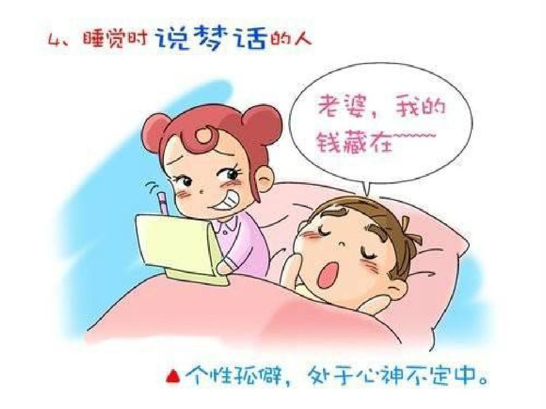 睡姿看性格?搞笑漫画给你有趣答案ppt