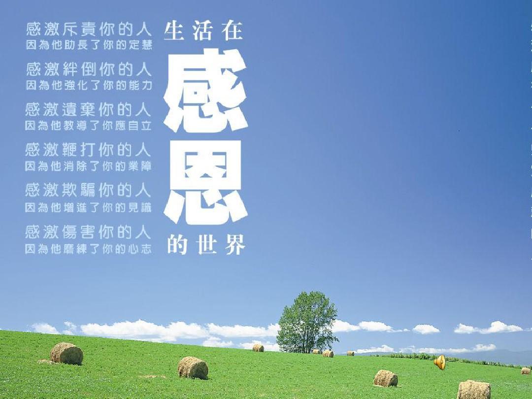让高中学做人他人,处事懂得感恩的基本学生沧州辅导班道理图片