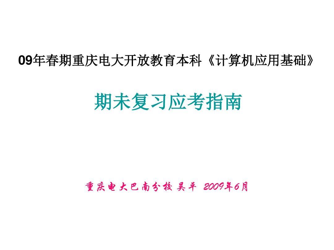 09年春期重庆电大开放教育本科计算机应用基础(精)