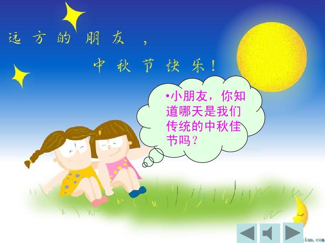 一年级中秋节主题班会课件ppt图片