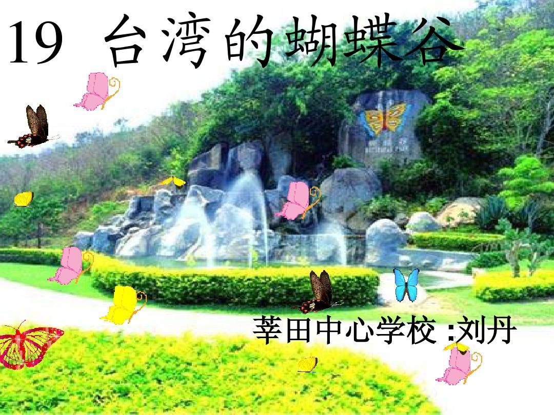 苏教版下册二年级小学语文台湾的蝴蝶谷公开课齐谭小学图片