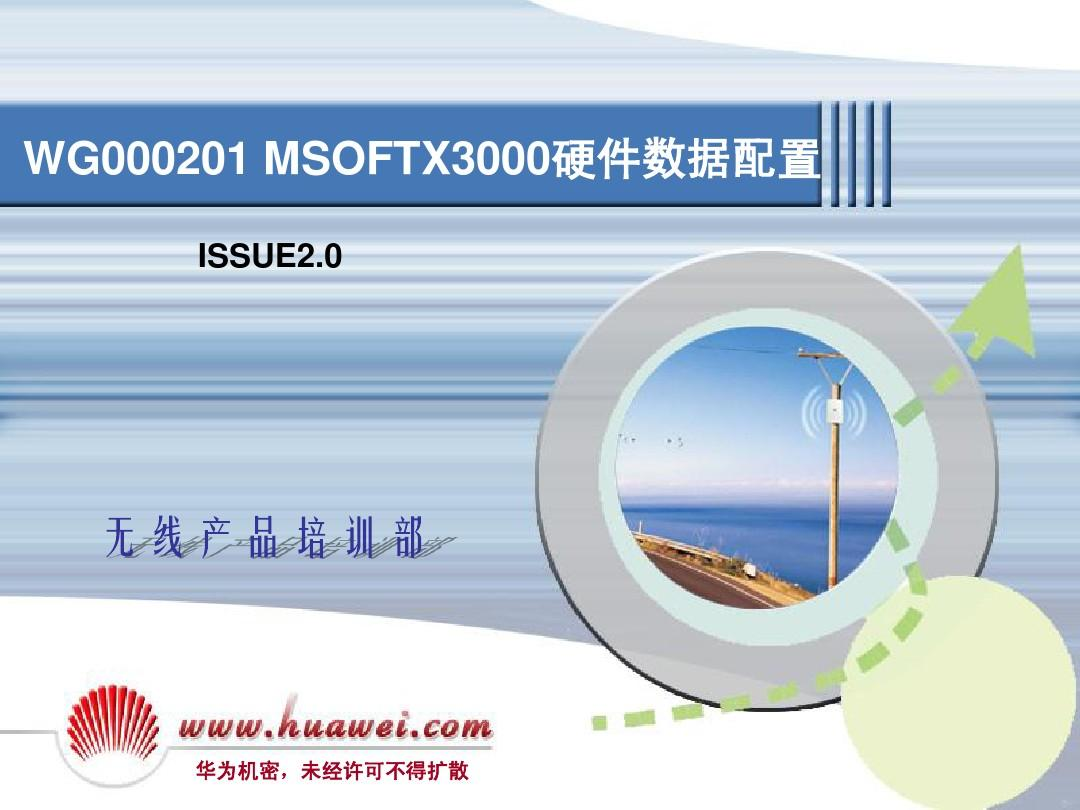 MSOFTX3000 硬件数据配置ISSUE2.0