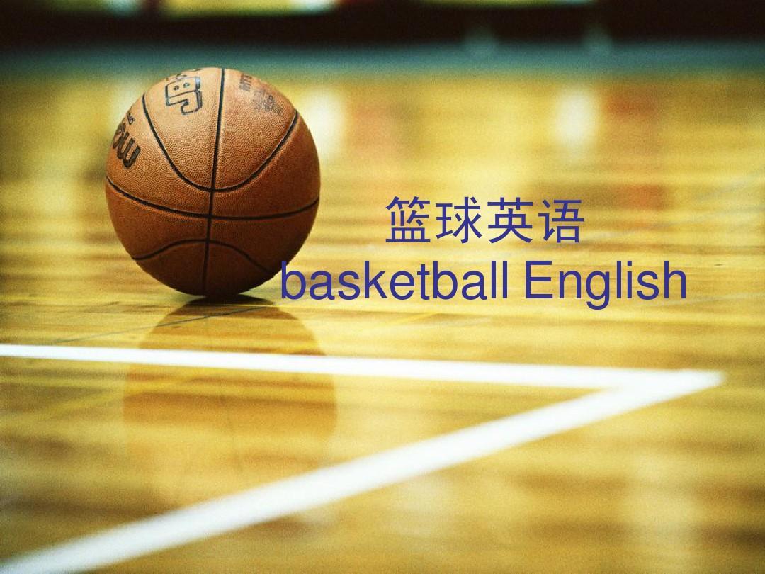 篮球赛用英语怎么写_篮球英语术语介绍_word文档在线阅读与下载_无忧文档