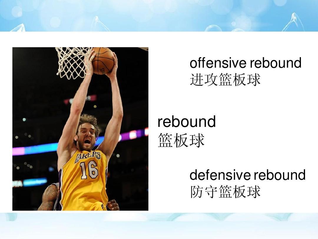 打篮球英语_一些篮球用语用英语怎么说?-