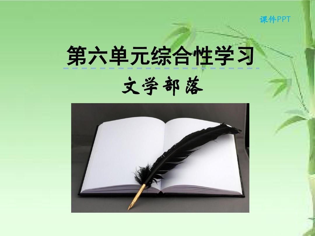 部编部落版课件七人教策略第六建议《综合性v部落-年级教学》语文(共14中小学英语学习文学上册单元图片